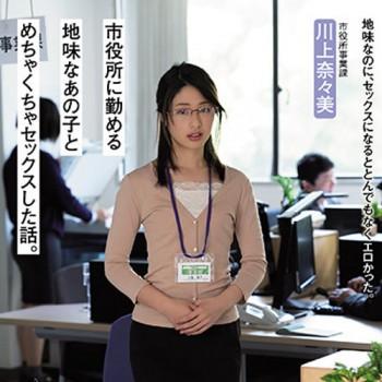JAV update: Nanami Kawakami ADN-335