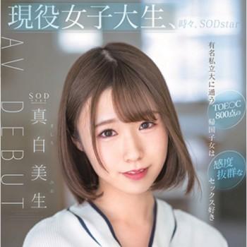 JAV update:Mio Mashiro