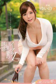EYAN-003 ภรรยาอารมณ์เปลี่ยว ซับไทยเอวี