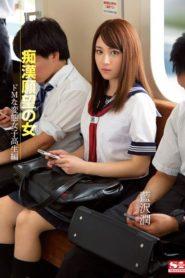 SNIS-289 สาวน้อยน่ารักที่โดนโรคจิตตามล่า ซับไทยเอวี
