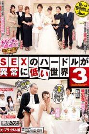 DVDES-543 เมื่อเซ็กส์เป็นเรื่องปกติ ซับไทยเอวี